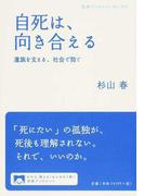自死は、向き合える 遺族を支える、社会で防ぐ (岩波ブックレット)(岩波ブックレット)
