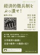 経済的徴兵制をぶっ潰せ! 戦争と学生 (岩波ブックレット)(岩波ブックレット)