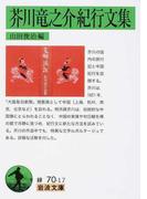 芥川竜之介紀行文集