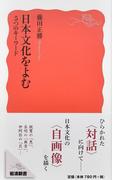 日本文化をよむ 5つのキーワード (岩波新書 新赤版)