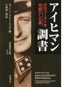 アイヒマン調書 ホロコーストを可能にした男 (岩波現代文庫 学術)(岩波現代文庫)