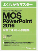 MOS Microsoft PowerPoint 2016対策テキスト&問題集 Microsoft Office Specialist (よくわかるマスター)