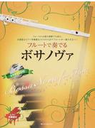 フルートで奏でるボサノヴァ フォーマルな席の演奏でも安心。お洒落なピアノ伴奏譜&カラオケCDでフルートが一層ひき立つ! ピアノ伴奏譜付