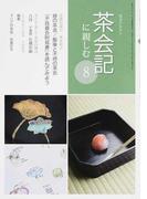 淡交テキスト 平成29年8号 茶会記に親しむ 8 基礎知識 8 昼の茶会
