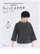 ちょっとよそ行き (Heart Warming Life Series couturier sewing class)(Heart Warming Life Series)