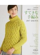 すてきな手編み 2017−2018秋冬 心地よく、自分らしく