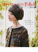 ヨーロッパの手あみ 2017/秋冬 ぬくもりを着る、ウインタースタイルのニットセレクション (Let's knit series)