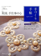 手づくり手帖 Vol.14初秋号