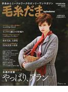 毛糸だま Vol.175(2017秋号) やっぱり、アラン (Let's knit series)