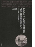 ケンブリッジ大学図書館と近代日本研究の歩み 国学から日本学へ