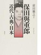 保田與重郎近代・古典・日本
