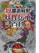 47都道府県・妖怪伝承百科