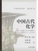中国古代化学 新しい技術やものの発明がいかに時代をつくったのか
