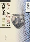 モノと技術の古代史 陶芸編