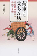 荷車と立ちん坊 近代都市東京の物流と労働