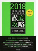 徹底攻略国家試験過去問題集はり師・きゅう師用 第16回〜第25回 2018