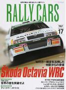 RALLY CARS 17 Škoda Octavia WRC