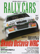 RALLY CARS 17 Škoda Octavia WRC (サンエイムック)(サンエイムック)