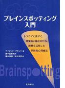 ブレインスポッティング入門 トラウマに素早く、効果的に働きかける、視野を活用した革新的心理療法