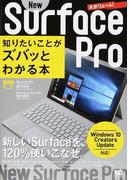 ポケット百科 New Surface Pro 知りたいことがズバッとわかる本 Windows 10 Creators Update対応 (ポケット百科)