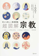 世にも美しい教養講義超図解宗教 100のインフォグラフィックで世界を知る