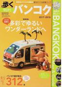 歩くバンコク 2017−2018 (メディアパルムック)