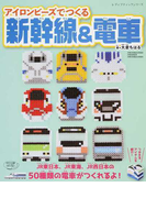 アイロンビーズでつくる新幹線&電車 (レディブティックシリーズ)(レディブティックシリーズ)