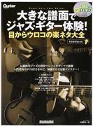 大きな譜面でジャズ・ギター体験! 目からウロコの楽ネタ大全 その手があった!