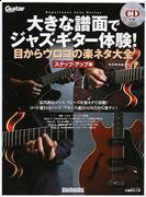 大きな譜面でジャズ・ギター体験! 目からウロコの楽ネタ大全 その手があった! ステップ・アップ編