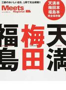 天満 梅田 福島 (LMAGA MOOK)(エルマガMOOK)