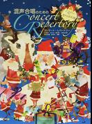 混声合唱のためのコンサート・レパートリー クリスマス