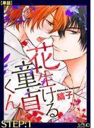 【1-5セット】花生ける童貞くん【単話】(シガリロ)