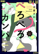 【1-5セット】ぺろぺろカンパニー【単話】(シガリロ)