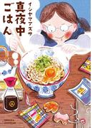 【1-5セット】真夜中ごはん(Next comics(ネクストコミックス))