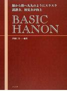 BASIC HANON 脳から指へ九九のようにスラスラ 読譜力、初見力が向上