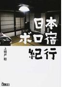 日本ボロ宿紀行 懐かしの人情宿でホッコリしよう (鉄人文庫)