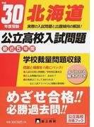 北海道公立高校入試問題 平成30年度受験