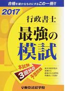 行政書士最強の模試 2017