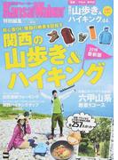 関西の山歩き&ハイキング 2018最新版