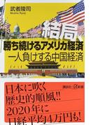 結局、勝ち続けるアメリカ経済 一人負けする中国経済 (講談社+α新書)(講談社+α新書)