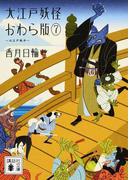 大江戸妖怪かわら版 7 大江戸散歩 (講談社文庫)(講談社文庫)