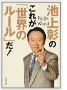 池上彰のこれが「世界のルール」だ! (文春文庫)(文春文庫)