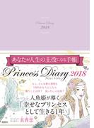 Princess Diary2018