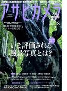アサヒカメラ 2017年 08月号 [雑誌]