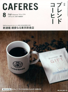 CAFERES 2017年 08月号 [雑誌]