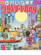 クロスワード Day (デイ) 2017年 09月号 [雑誌]