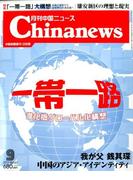 月刊 中国NEWS (ニュース) 2017年 09月号 [雑誌]