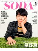 SODA 2017年 09月号 [雑誌]