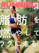 Running Style(ランニングスタイル) 2017年 09月号 [雑誌]