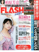 週刊FLASH 2017年 8/1号 [雑誌]